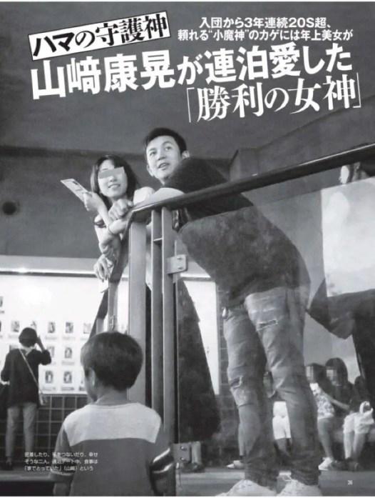 山崎康晃のフライデー画像