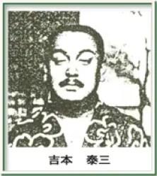 吉本泰三の画像