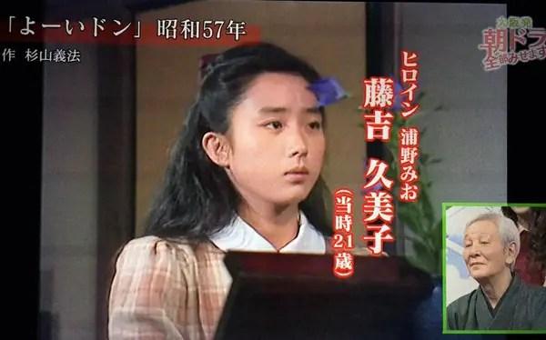 昔の可愛い藤吉久美子