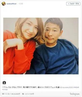 前澤友作と紗栄子のインスタ画像