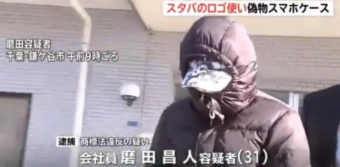 磨田昌人と石塚美智子の画像