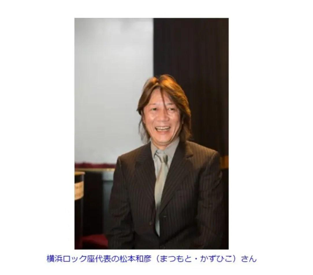 松本和彦の画像