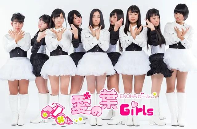 愛の葉GIRLSの画像
