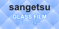 サンゲツ・ガラスフィルム