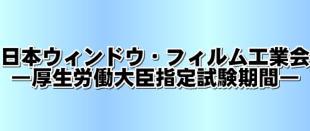 日本ウインドウ・フィルム工業会