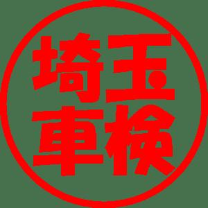 埼玉車検(丸)