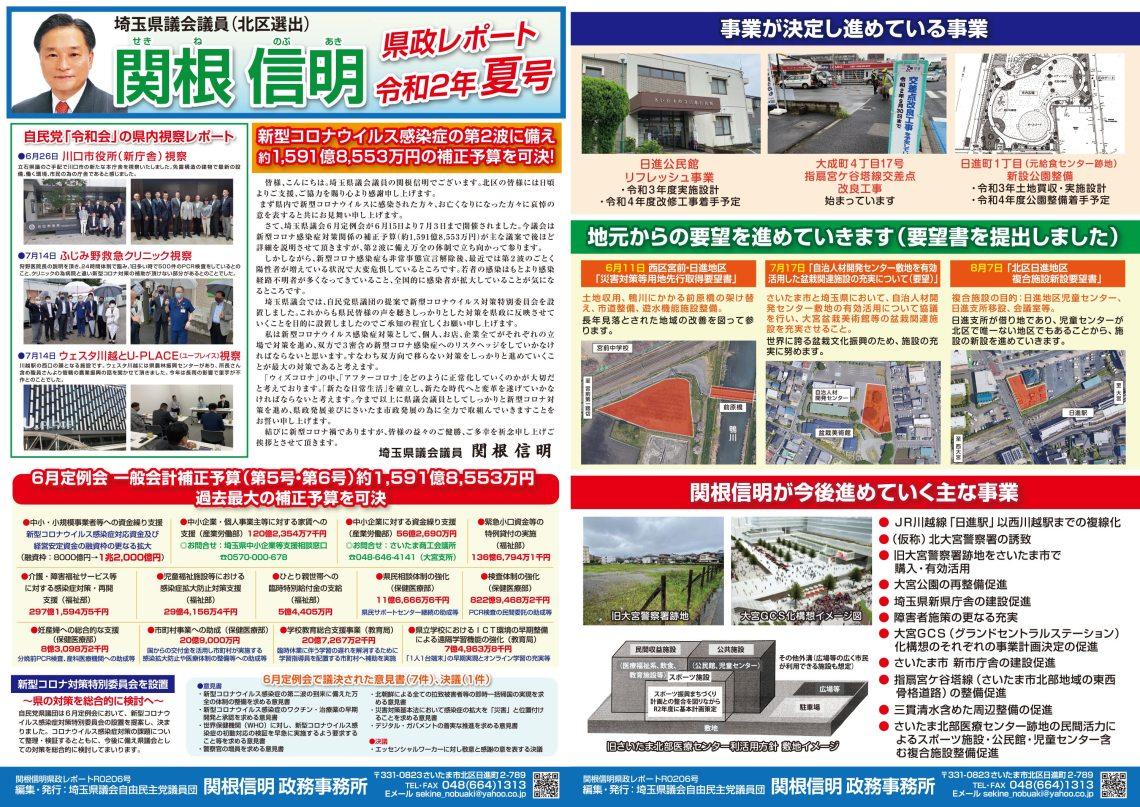 埼玉県議会議員-関根信明-県政レポート令和2年夏号