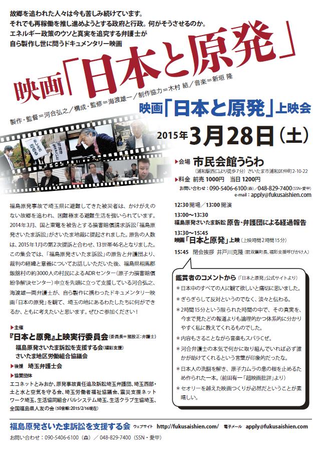 映画「日本と原発」チラシ(埼玉版)