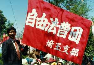 自由法曹団団旗(大久保先生)