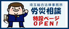 埼玉総合法律事務所労災相談