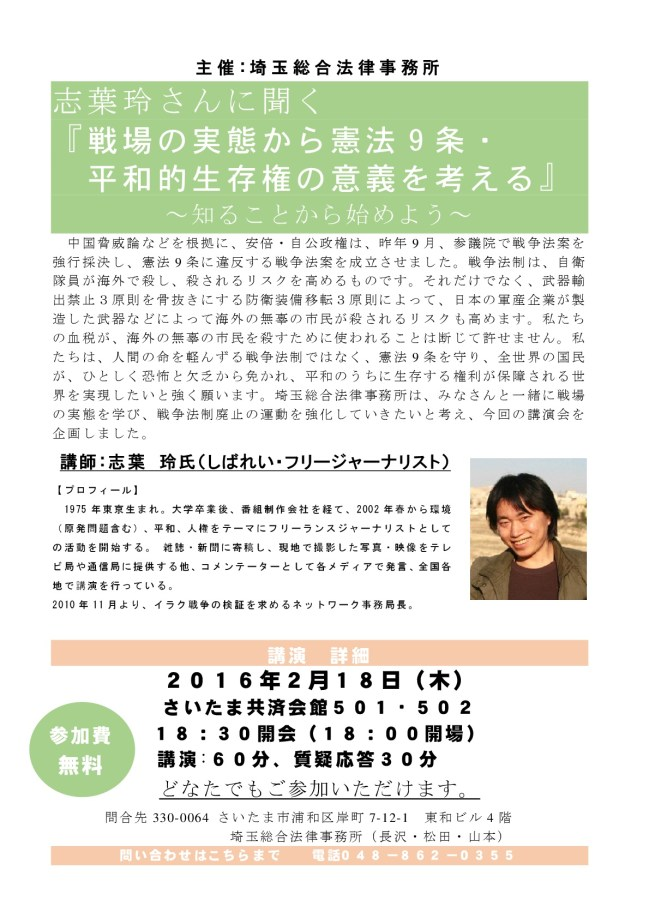 チラシ)埼玉総合法律事務所主催学習会:2016_1-001