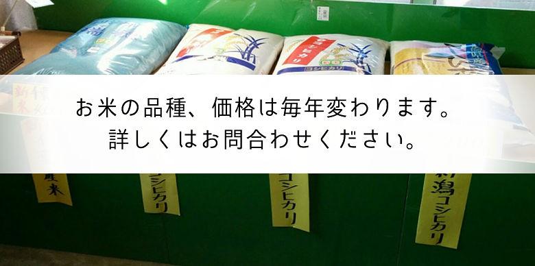斉藤米店のお米一覧