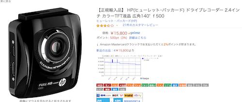 【正規輸入品】 HP(ヒューレット・パッカード) ドライブレコーダー2.4インチ カラーTFT液晶 広角140° f500