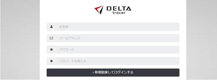 必要事項を入力して会員登録をしデルタトレーサーの利用を始めましょう。