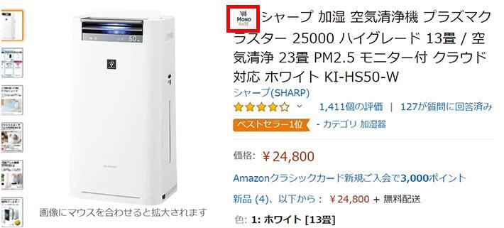 Amazonで商品ページを開いた際一番上に表示される商品名が書かれた画面内にモノレートのアイコンが表示されています。