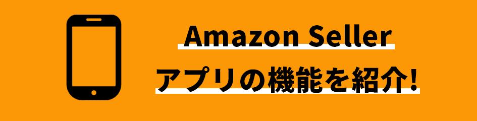 「Amazon Seller」アプリの機能を紹介