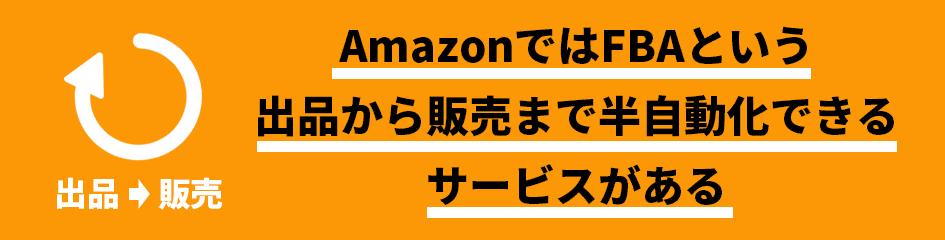 AmazonではFBAという出品から販売まで半自動化できるサービスがある