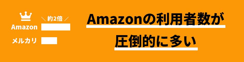 Amazonの利用者数が圧倒的に多い