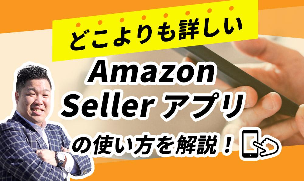 【Amazonセラーセントラル】アプリ「...