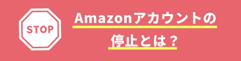 Amazonアカウントの停止とは?