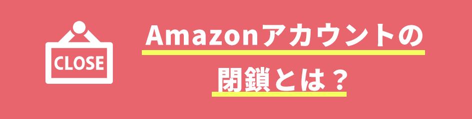 Amazonアカウントの閉鎖とは?
