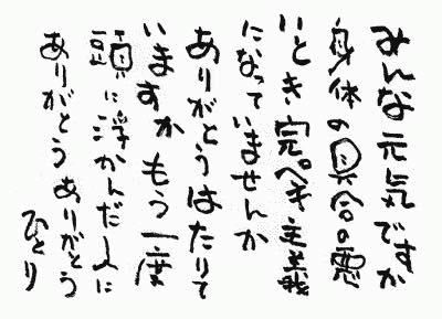 ありがとうはたりていますか斎藤一人