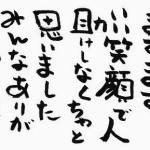 ますますいい笑顔で人助けしなくっちゃと思いましたみんなありがとう斎藤一人