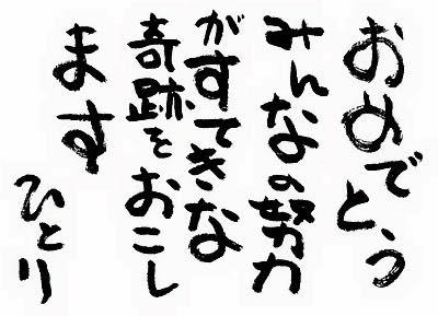 おめでとうみんなの努力がすてきな奇跡をおこします斎藤一人