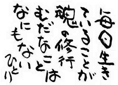 毎日生きていることが魂の修行むだなことはなにもない斎藤一人