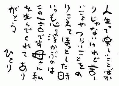 母さん私を生んでくれてありがとう斎藤一人