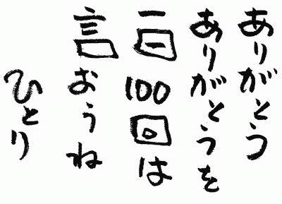 ありがとうありがとうを一100回は言おうね斎藤一人|幸せの名言76