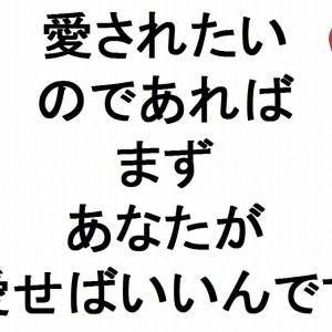 愛されたいのであればまずあなたが愛せばいいんです斎藤一人|あなたが変わる315の言葉270