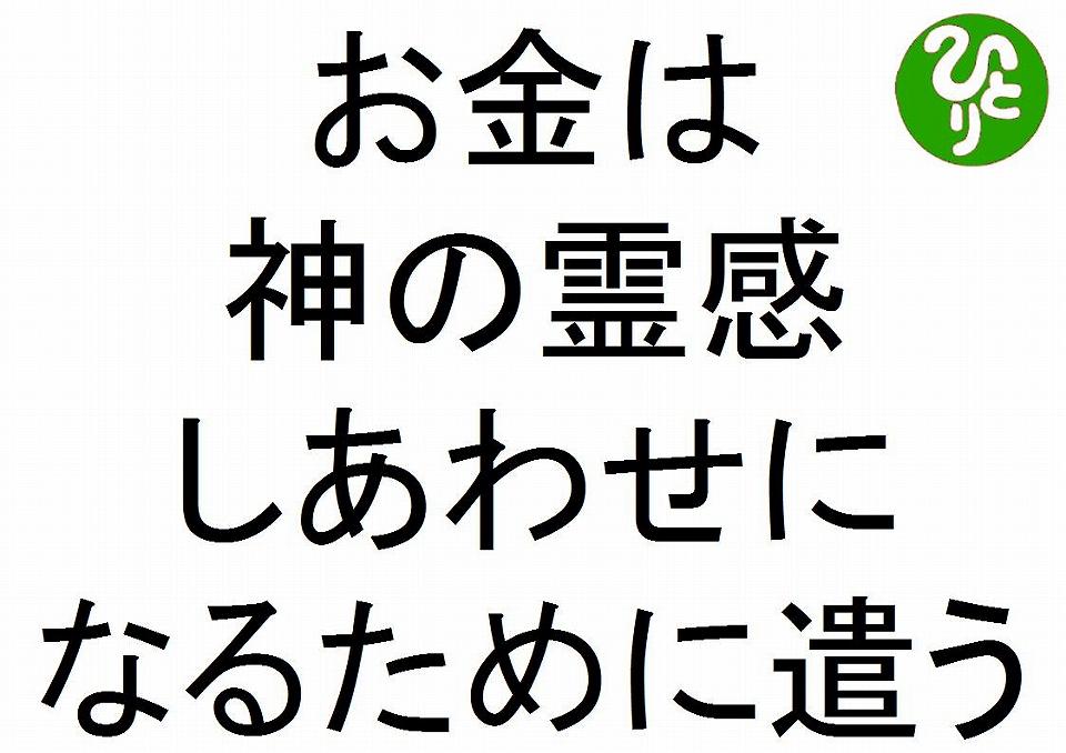 お金は神の霊感しあわせになるために遣う斎藤一人25