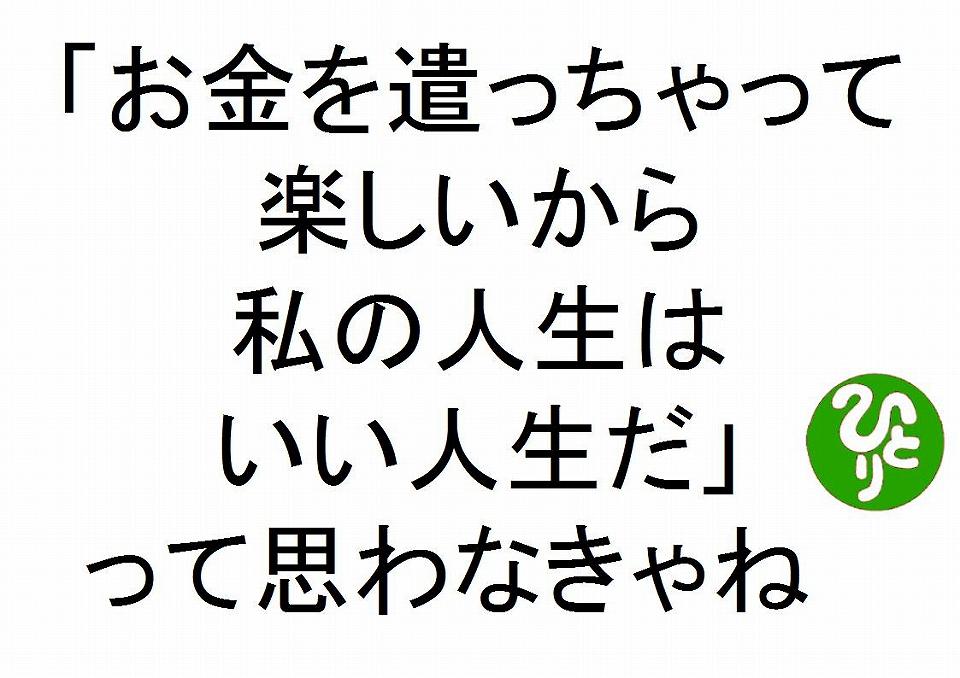 お金を遣っちゃって楽しいから私の人生はいい人生だって思わなきゃね斎藤一人44