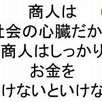 商人は社会の心臓だから商人はしっかりお金を儲けないといけない斎藤一人48