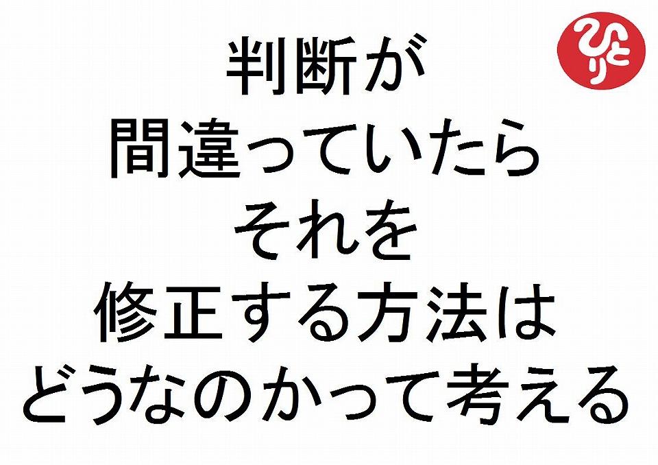 判断が間違っていたらそれを修正する方法はどうなのかって考える斎藤一人137