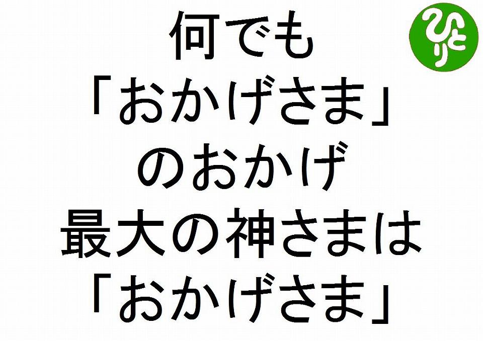 何でもおかげさまのおかげ最大の神様はおかげさま斎藤一人71