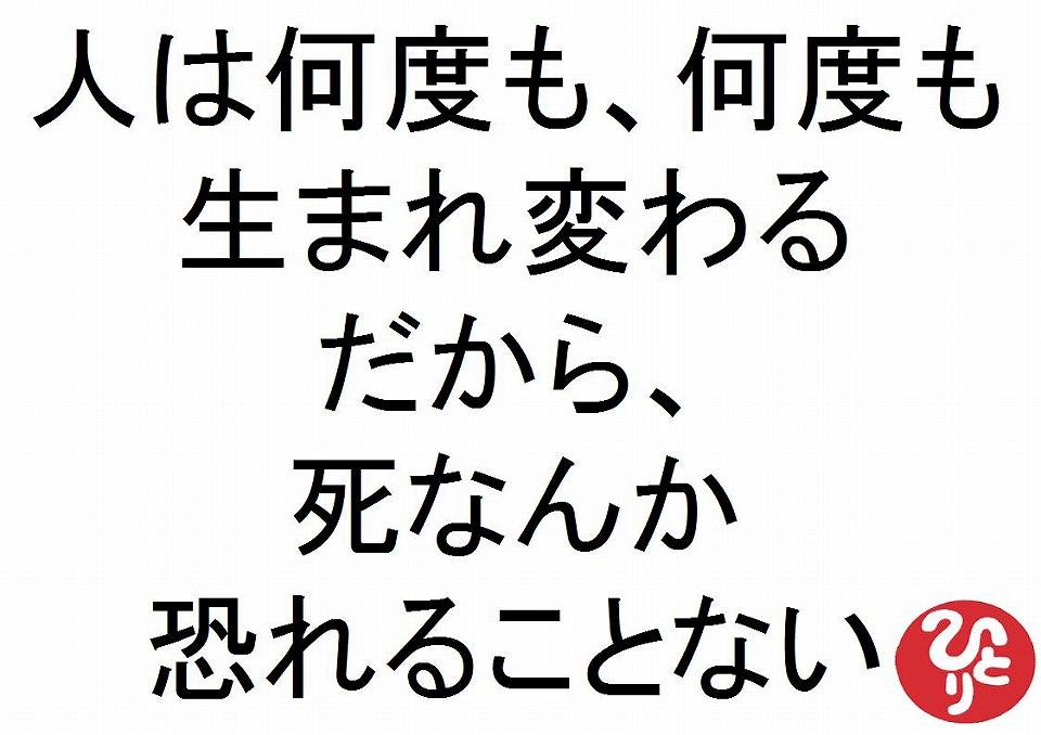 人は何度も何度も生まれ変わるだから死なんか恐れることない斎藤一人151
