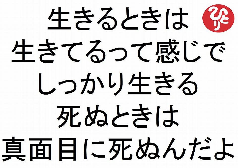 生きるときは生きてるって感じでしっかり生きる死ぬときは真面目に死ぬんだよ斎藤一人156