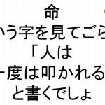 命という字を見てごらん人は一度は叩かれると書くでしょ斎藤一人157