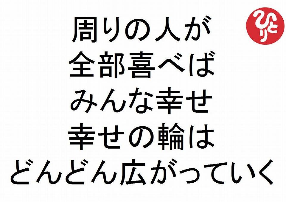 周りの人が全部喜べばみんな幸せ幸せの輪はどんどん広がっていく斎藤一人167