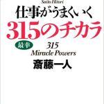仕事がうまくいく315のチカラ|miracle-powers315