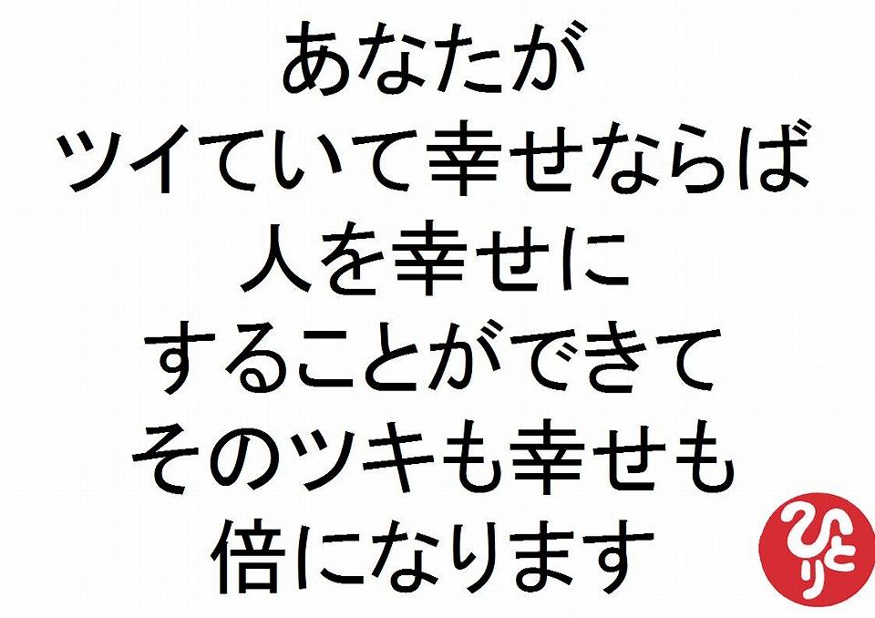 あなたがツイていて幸せならば人を幸せにすることができてそのツキも幸せも倍になります斎藤一人179