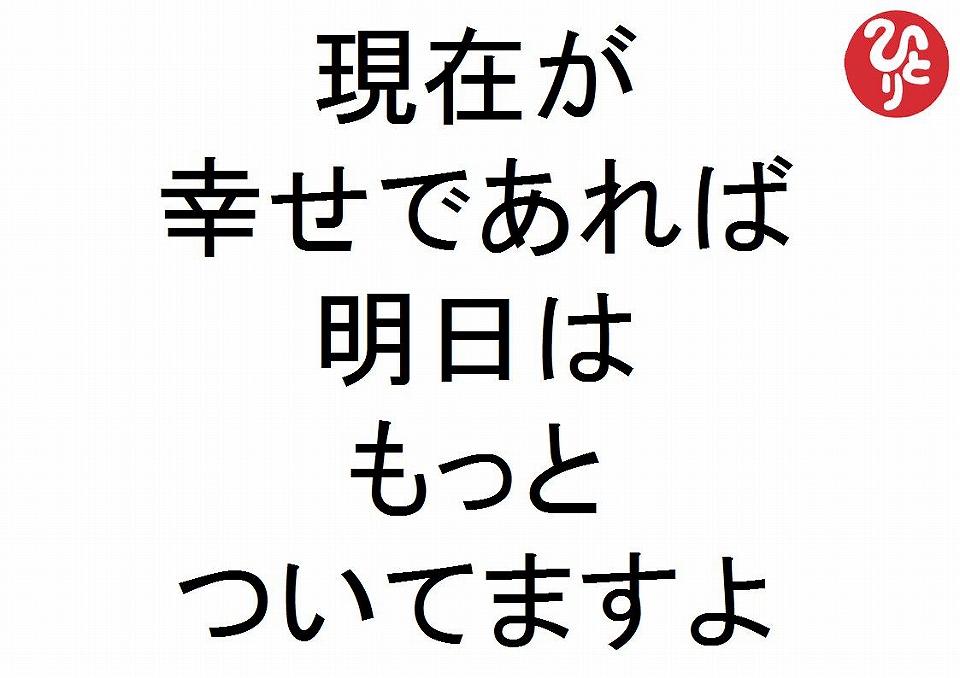 現在が幸せであれば明日はもっとついてますよ斎藤一人201