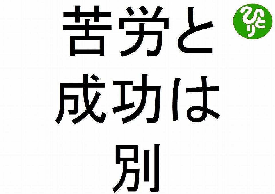 苦労と成功は別斎藤一人139