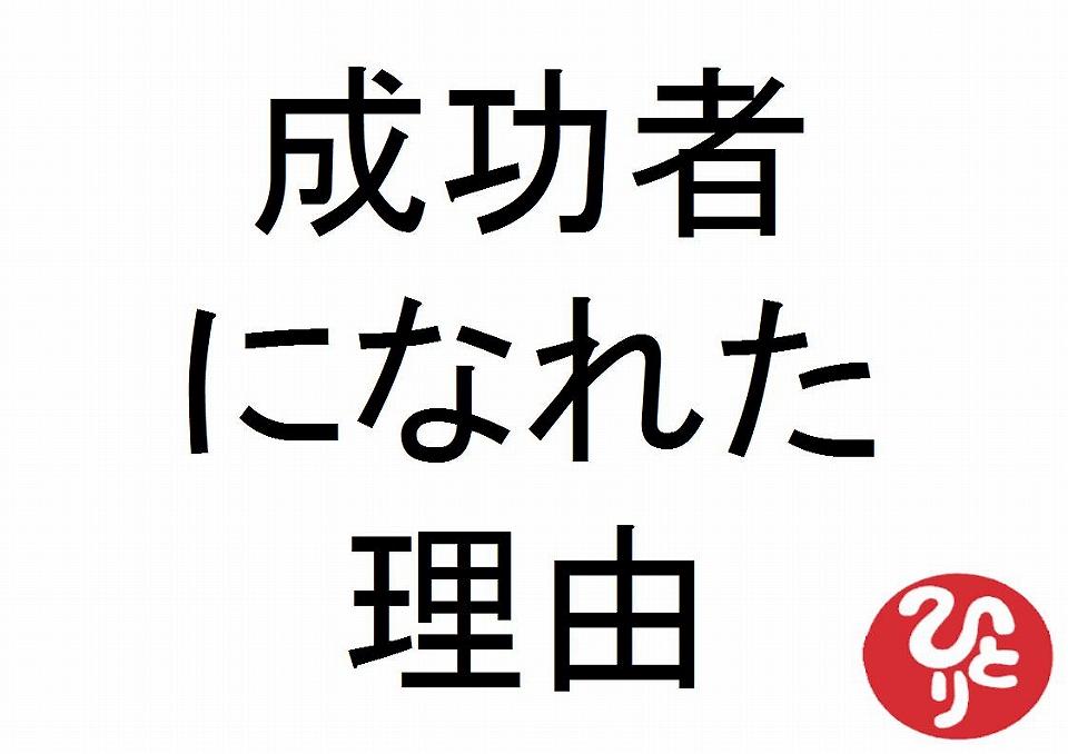 成功者になれた理由斎藤一人216