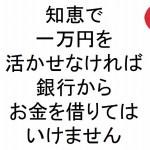 知恵で一万円を活かせなければ銀行からお金を借りてはいけません斎藤一人218