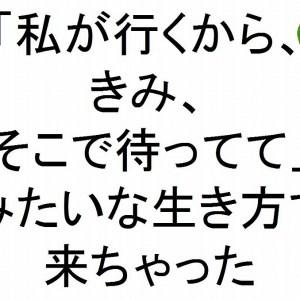 「私が行くから、きみ、そこで待ってて」みたいな生き方で来ちゃった斎藤一人|お金に愛される315の教え276