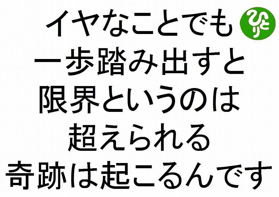 イヤなことでも一歩踏み出すと限界というのは超えられる奇跡は起こるんです斎藤一人355