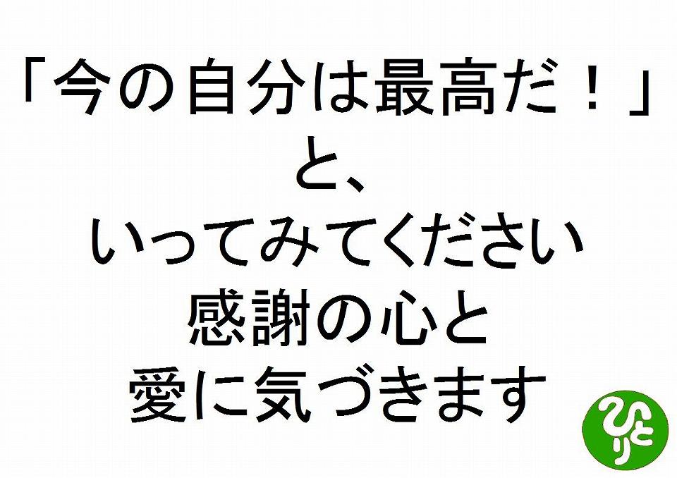 今の自分は最高だといってみてください感謝の心と愛に気づきます斎藤一人366